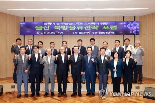 울산 북방경제 중심기지 조성 전략 모색…시, 포럼 개최