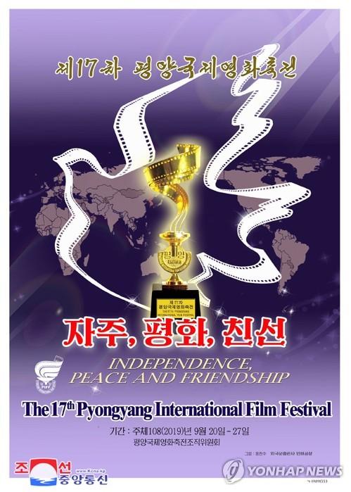 북한 유일 국제영화제 '평양영화축전' 내일 개막