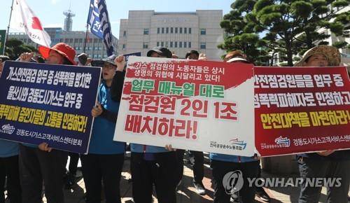 '성폭력·욕설 무방비 노출' 가스 점검원 등 인권 실태조사