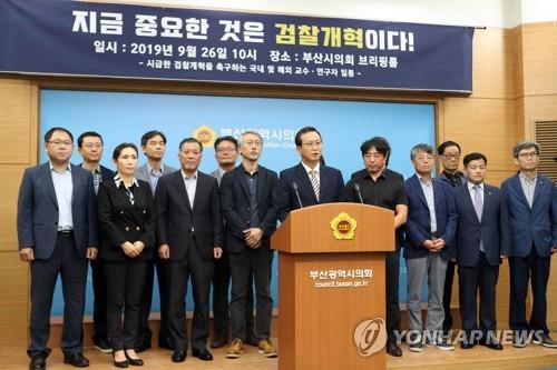 """검찰개혁 시국선언 교수들 """"이제는 공수처 설치·수사권 조정"""""""