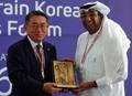 Forum Corée-Bahreïn