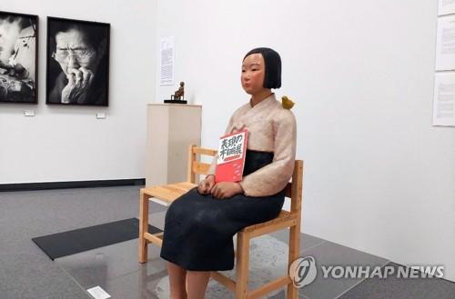 日 '표현 부자유' 민낯 드러내고 폐막한 아이치 트리엔날레