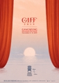 Festival du film de Gangneung