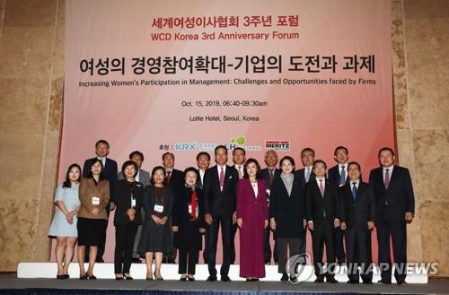 """세계여성이사협회 국제포럼…""""여성 인재 적극 활용해야""""(종합)"""