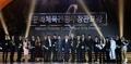 Korean Popular Culture and Arts Awards