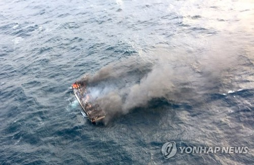 [일지] 국내 주요 어선 화재 사고