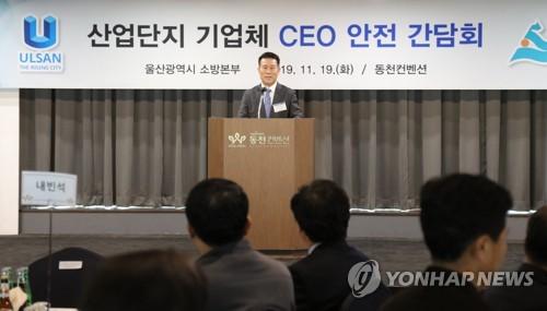 울산소방본부, 산업단지 기업체 CEO 안전 간담회 개최