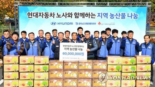 [울산소식] 현대차 노사, 지역 농산물 구매해 복지기관 전달