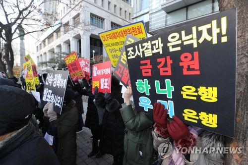 """우리·하나은행 """"DLF 분조위 결과 수용…조속히 배상"""""""