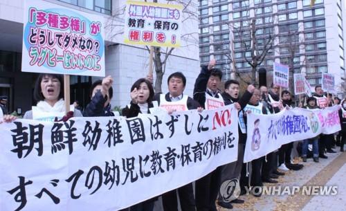 재일조선유치원 무상화 제외에 日국회 인근서 항의 집회