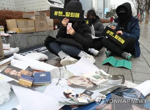 엑소 첸 결혼에 갈라진 팬덤…'탈퇴 요구' 시위까지