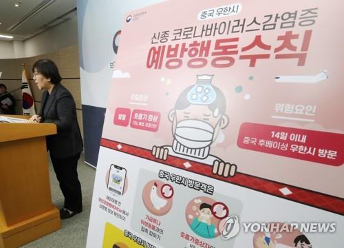 '우한 폐렴' 확진환자 발생…인천시, 24시간 전면 대응체제로