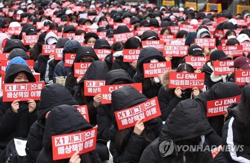 """""""엑스원 멤버로 새그룹 만들라""""…CJ ENM 앞에서 수백명 항의집회"""