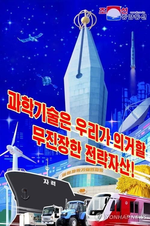 """북한 """"과학기술은 제1척후전선…홀대하면 나라 망한다"""""""
