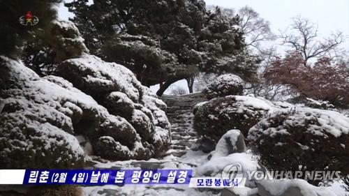 북한도 '오락가락' 겨울…이상고온에 '눈 내리는 입춘'까지