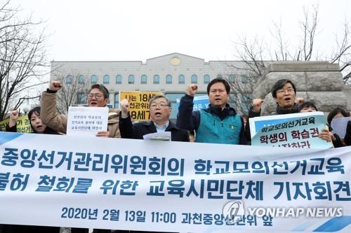 """전교조 경남지부 """"중앙선관위, 선거교육과 선거운동 혼동"""""""