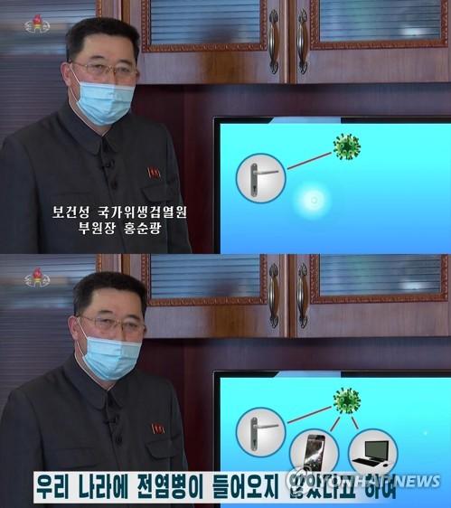 """북한 """"코로나19 국내유입 없다…발생해도 신속대처 준비""""(종합)"""