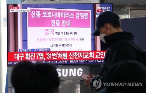 군, 대구 지역 장병 휴가 연기…사관학교 입학식 가족 불참