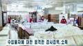 북한, 코로나19 방역 위해 수입품 검사 강화