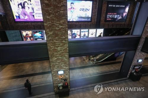 영화관 매출액 88% ↓…영화발전기금 부과금 한시 감면