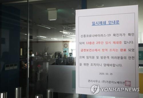 만민교회 집단감염 최소 39명…관악·구로·동작 신규 7명(종합)