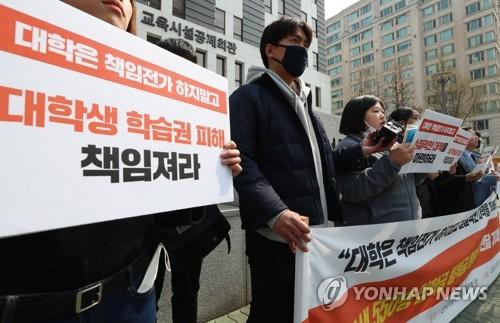 """""""코로나19로 학습권 침해"""" 대학생 550명, 학비 환불 요구"""