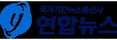 국가기간뉴스 통신사 연합뉴스 로고