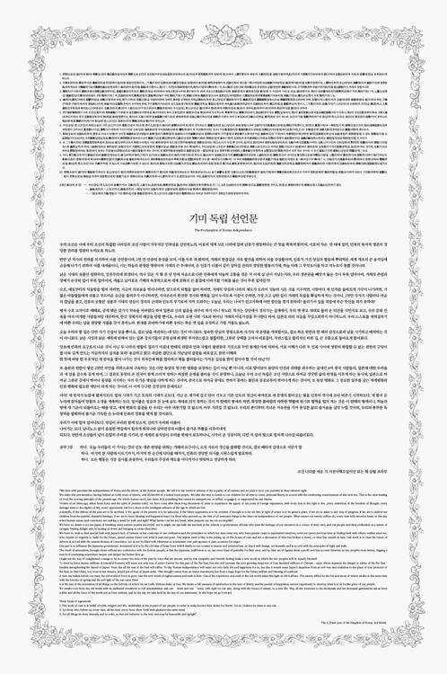 알기쉽게 쓴 기미독립선언문 인쇄물