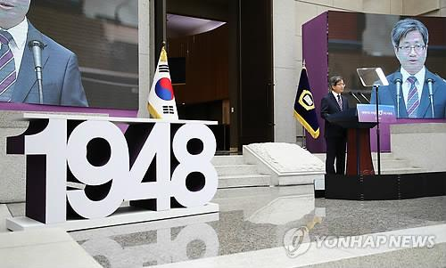 사법부 70주년 기념사하는 김명수 대법원장