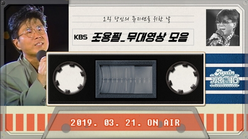 KBS 유튜브 어게인 가요톱10 조용필 특집