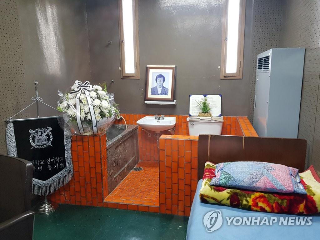 서울 용산구 옛 남영동 대공분실 509호