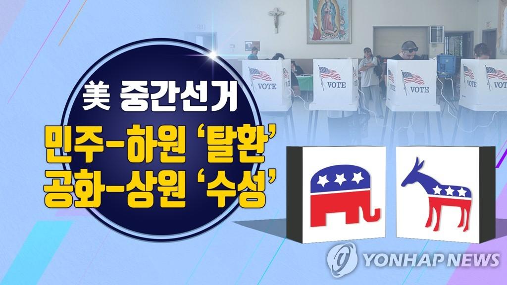 미국 중간선거 민주당-하원, 공화당-상원(CG)